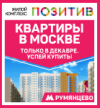 Квартиры в ЖК «Позитив» от 3.5 млн руб.